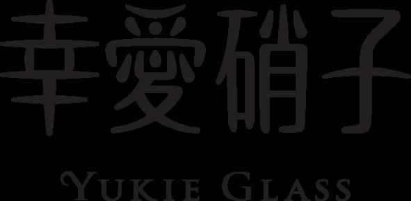 小樽のガラス工房「幸愛硝子(ゆきえがらす)」のフォトブログ